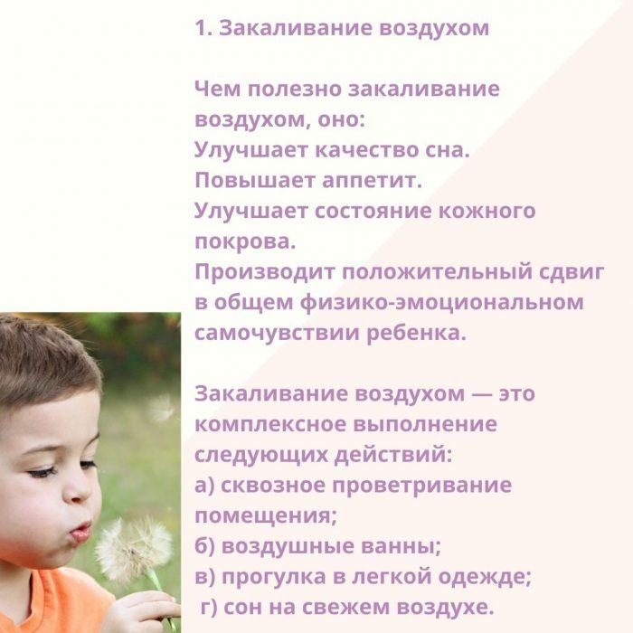 Принципы закаливания детей воздухом